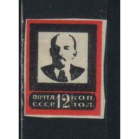 СССР 1924 Ленин Траурный вып Фальш #29*