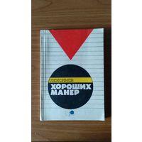 Лексикон хороших манер Составитель Вильма Парбо 1991 мягкая обложка