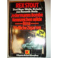 Рекс Стоут Криминальный роман на немецком языке