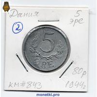 Дания 5 эре 1944 год - 2