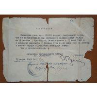 Справка нач.штаба партизанского отряда о нахождении в партизанах. 1945 г.