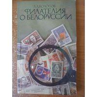 Л.Л. Колосов  Филателия о Белоруссии.