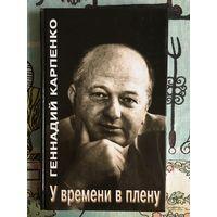 У времени в плену. Геннадий Карпенко. Н. Гиль