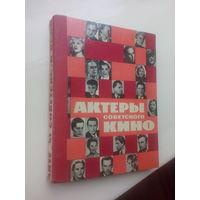 Актеры Советского кино. Выпуск 1964 г.