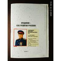 Иудаизм - как религия русских. /Секта Субботников/. 2008г.