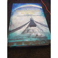Блистательное величие. Истории из жизни великих мастеров медитации старого Тибета   Тулку Уругьен Ринпоче