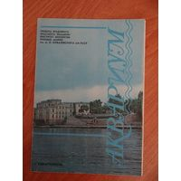 Аквариум Севастополь - реклама