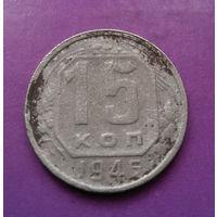 15 копеек 1946 года СССР #06