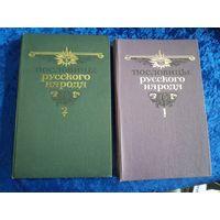 Даль В.И. Пословицы русского народа. В 2-х томах. 1984 г.