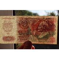 Россия, 500 рублей 1992 год