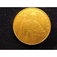 ВОСТОЧНАЯ ЕВРОПА УКРАИНА 1 гривна Владимир Великий 2005,2006 цена одной монеты 0,6 руб.
