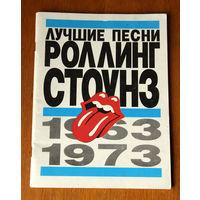 Лучшие песни Роллинг Стоунз 1963 - 1973