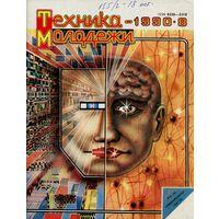 Журнал Техника-молодёжи, 1990, #8