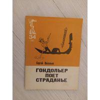 """Библиотека крокодила.""""Гондольер поет страданье"""" 1965.\16"""
