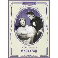 Маскарад (Сергей Герасимов) 1941 г., Драма в стихах, DVD5