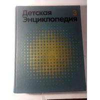 Детская энциклопедия 3 ,,Вещество и энергия,,1973 г.