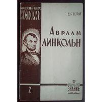 Петров Д.Б. Авраам Линкольн (К 150-летию со дня рождения)