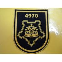 Шеврон 4970 база инженерных боеприпасов