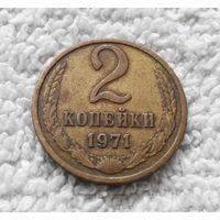 2 копейки 1971 СССР #08