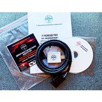 Диагностический адаптер (кабель) для настройки ГБО Stag, Digitronic, BRC, Zenit, LPGTech и др.