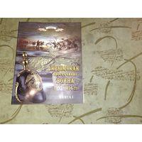 Крымская (восточная) война 1853-1856 гг. Книга 1. 2008