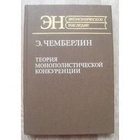 Чемберлин Э. Теория монополистической конкуренции