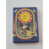 Где ты, барвинок, рос, вырастал. М: Детская литература, 1987