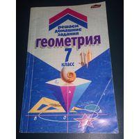 Геометрия,7 класс.