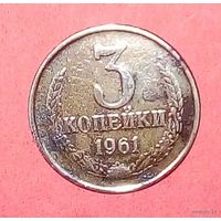 3 копейки СССР -1961