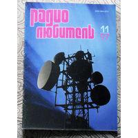 Радиолюбитель номер 11 1997
