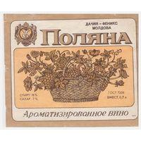 Винная этикетка Поляна Молдова