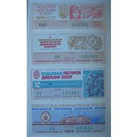 Лотерейный билет ДОСААФ СССР. Цена за 1 шт.