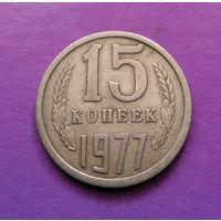 15 копеек 1977 СССР #10