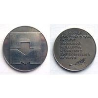 НИИ порошковой металлургии БПИ