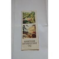 Буклет Никитинский ботанический сад, 1972