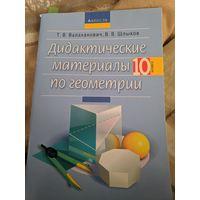 Дидактические материалы по геометрии 10 класс. Т.В. Валахонович, В.В. Шлыков