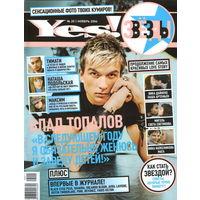 """Журнал """"Yes! Звезды"""" #20 ноябрь 2006г."""
