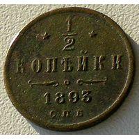 Россия, 1/2 копейки 1893 года, СПБ