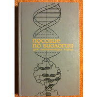 Пособие по биологии для поступающих в вузы. Н.А.Лемеза, М.С.Морозик, Е.И.Морозов