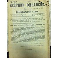 Вестник финансов. 1923 г.