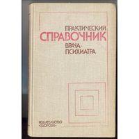 Практический справочник врача-психиатра. 1981 г.