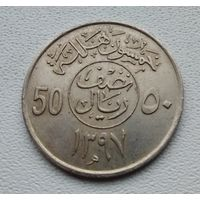 Саудовская Аравия 50 халалов, 1977  5-8-28