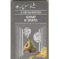 Булат и злато. А.Мельникова. Серия Эврика. 1990 г. 208 стр.