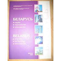 Беларусь. Наука,технологии,инновации