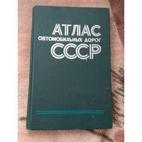 1977 Атлас автомобильных дорог СССР