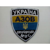 "Шэўрон батальёна МУС ""Азов"" 2014 г."