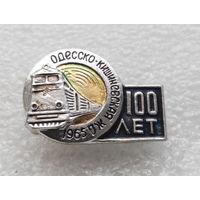 100 лет Одесско-Кишиневская железная дорога 1965 год #0553-OP13