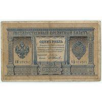 Россия, 1 рубль 1898 год, Плеске - Иванов.