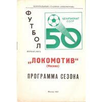 """Календарь-справочник Москва (""""Локомотив"""") 1987"""