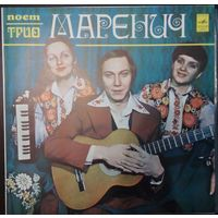 Поёт трио Маренич